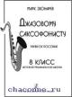 Джазовому саксофонисту. Учебное пособие для 8 кл